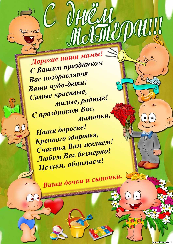Поздравление с днем матери для детского сада картинка